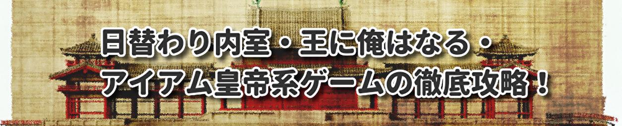 日替わり内室・王に俺はなる・アイアム皇帝系ゲームの徹底攻略!