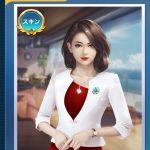 社長の野望の賭神をシリアルコード・Facebookで、小倉敦子や渡邊篤志を入手。